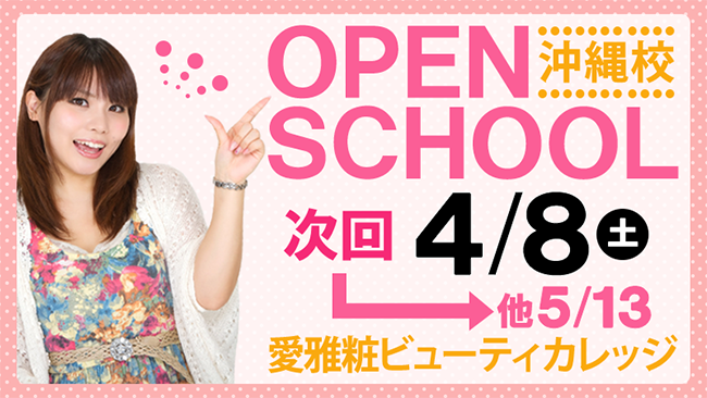 愛雅粧オープンスクール沖縄校