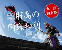 沖縄★現代版踊 肝高の阿麻和利 福岡公演決定!
