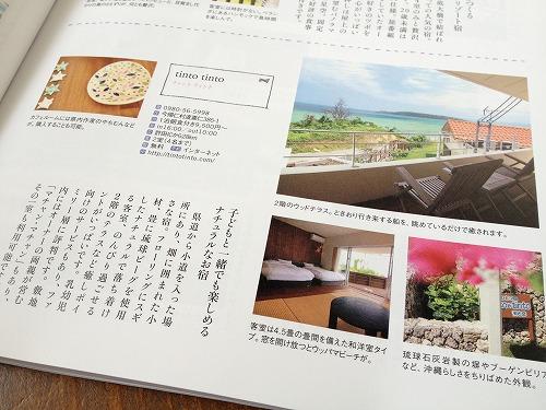 リンネル特別編集やさしい沖縄