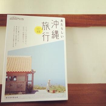 セソコマサユキさん著「あたらしい沖縄旅行」
