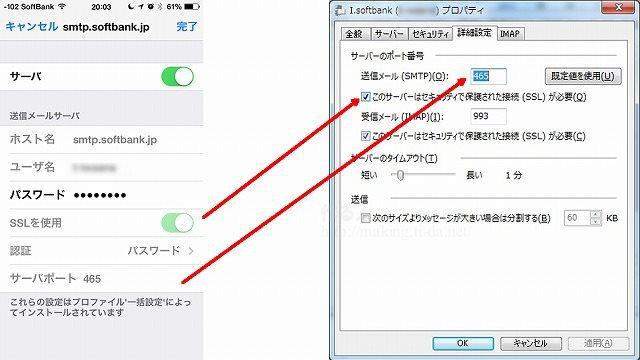 iphone ソフトバンク メール