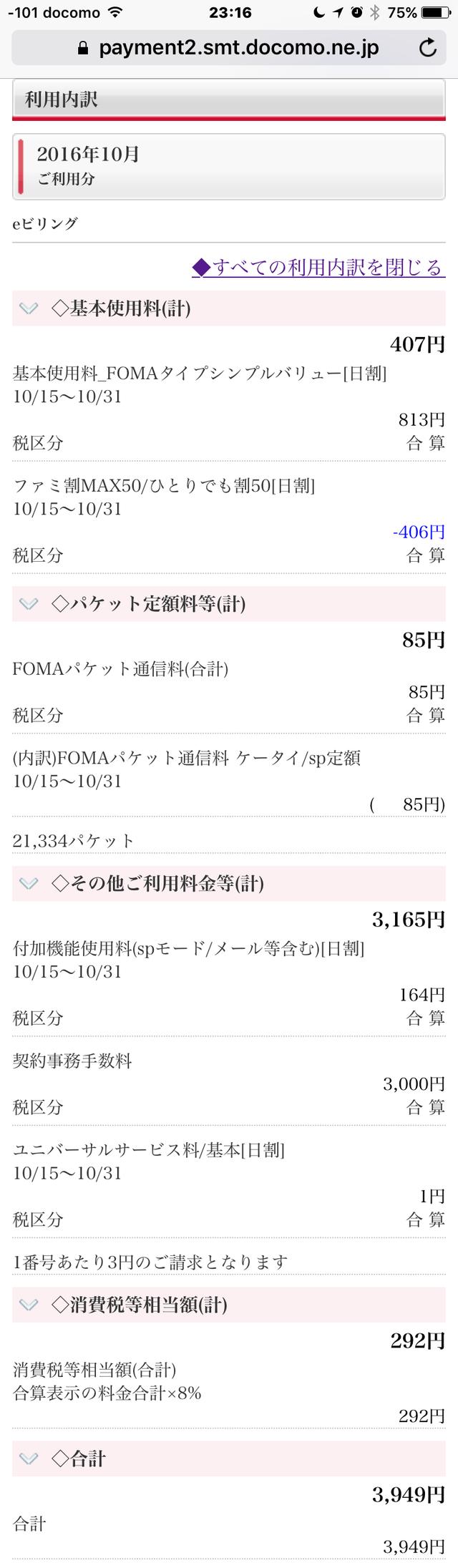 メール imap 設定 ドコモ