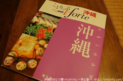 ことりっぷ iforte(アイフォルテ)~tinto*tinto
