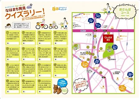 おきなわ自転車便BLOG:◇2010なは...