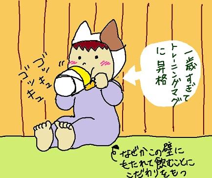 ねこママはたたかう!!:卒乳