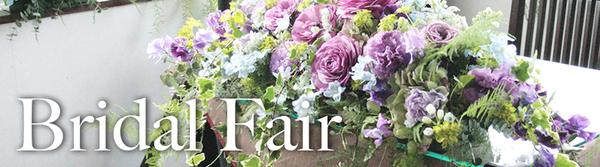 ウエディングパーティー、ウェルカムフラワー、贈呈用の花束、その他イベント装花をご予算とご希望に合わせてデザインいたします。 まだまだ結婚式は数ヶ月先.