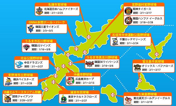 沖縄プロ野球キャンプ  | 沖縄県スポーツツーリ …