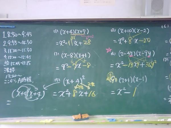 クルマ・バイク大好きな自分 ... : 中学 数学 計算 : 中学