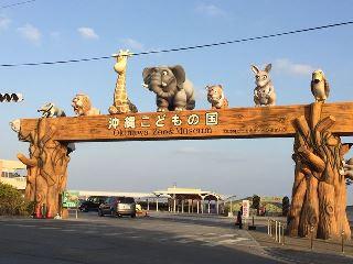 沖縄市の動物園♪