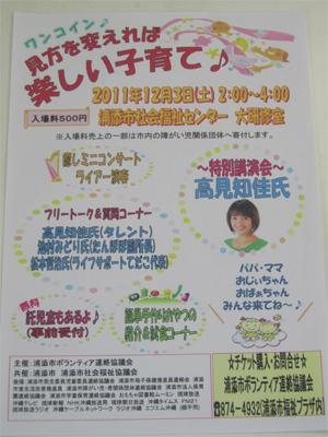 講演会の案内:浦添市学童保育 ...