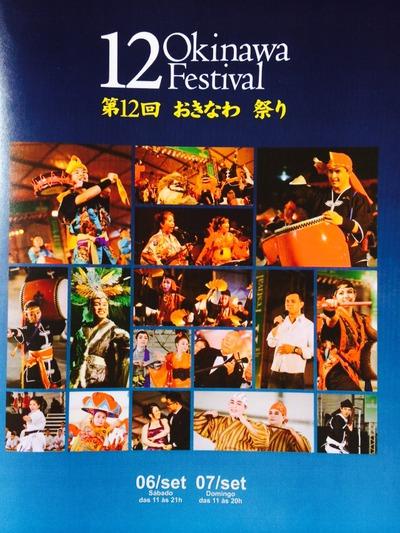 WYUA Okinawa『世界若者ウチナーンチュ連合会』
