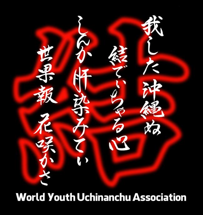 第5回世界のウチナーンチュ大会 若者・学生事務局 Tシャツ