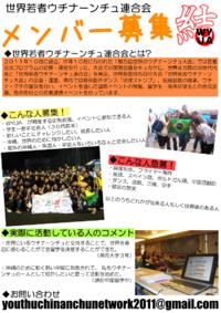WYUA 世界若者ウチナーンチュ連合会 メンバー募集